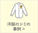 洋服のシミ
