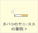 タバコのヤニ・スス