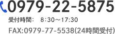 TEL:0979-22-5875(受付時間:8:30〜17:30)FAX:0979-77-5538(24時間受付)